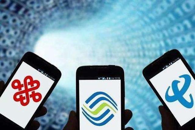 三大运营商9月1日起全面取消手机国内长途和漫游费