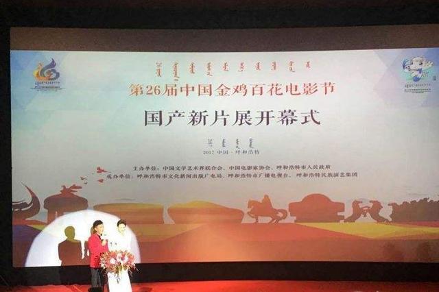 """回顾内蒙古电影发展70年历史 """"我们很骄傲"""""""