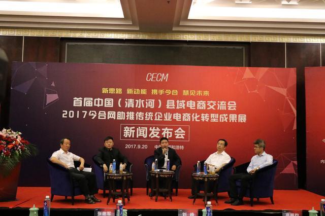 首届中国(清水河)县域电商交流会于十月中旬举办