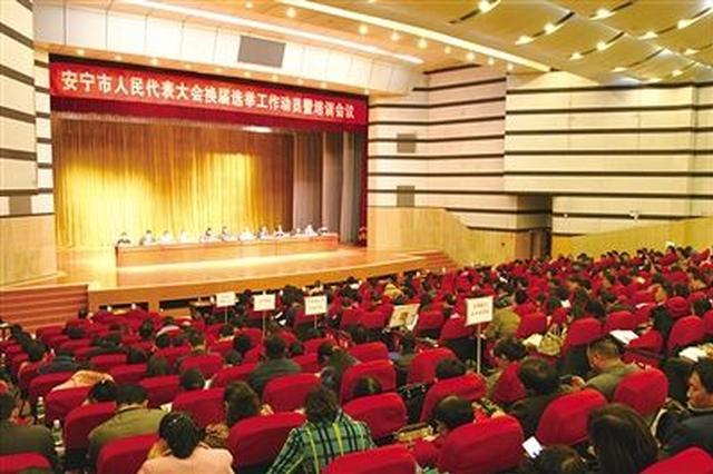 内蒙古全区县乡人大换届选举培训工作全部完成