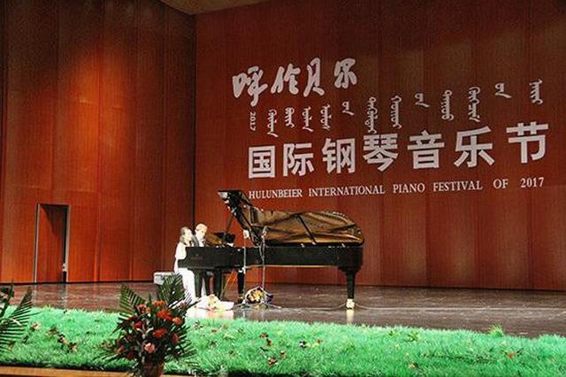 2017呼伦贝尔国际钢琴音乐节开幕