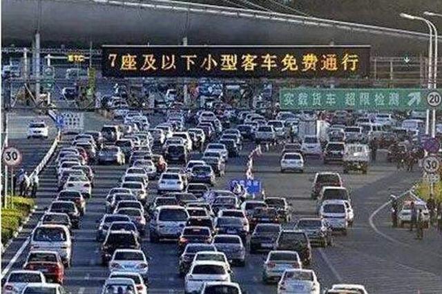 国庆长假7座及以下小型客车走高速免费