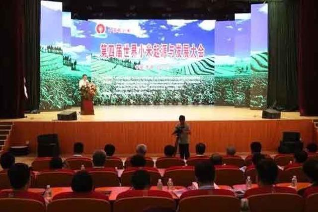 第四届世界小米起源与发展大会在赤峰开幕