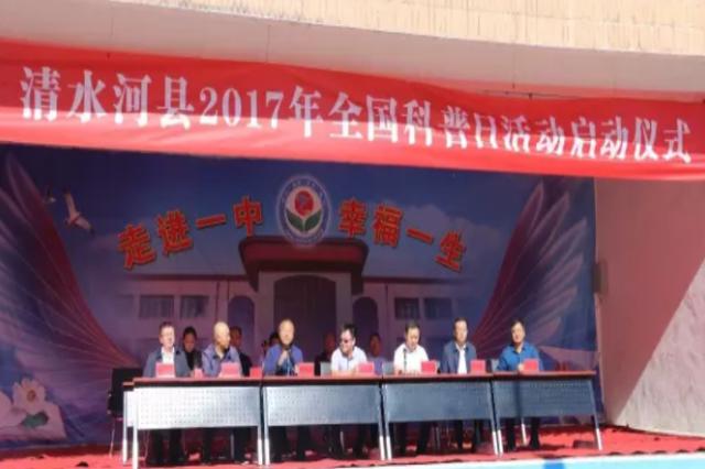 清水河县举办2017年全国科普日活动启动仪式