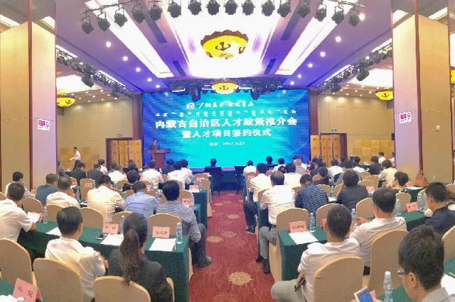 内蒙古在京签订18个人才项目合作协议