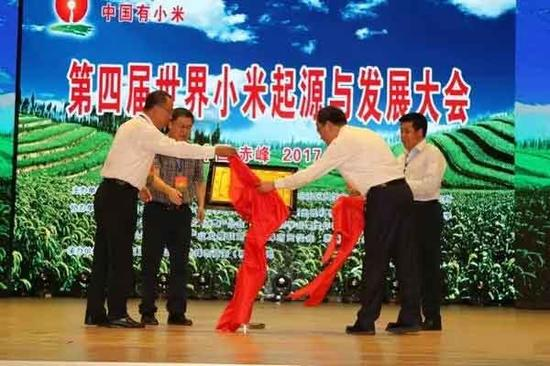 会上为敖汉旗农业遗产保护与小米产业发展院士工作站揭牌张锦川摄