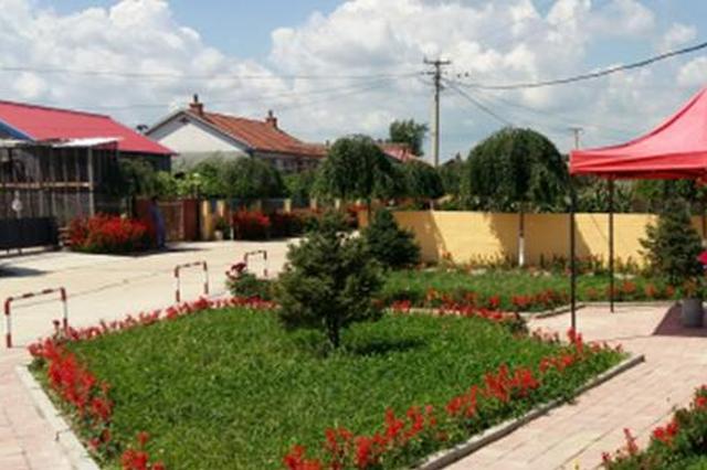 内蒙古9个村成为改善农村人居环境示范村