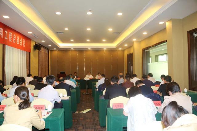 全区健康医 疗大数据应用工程启动会议召开