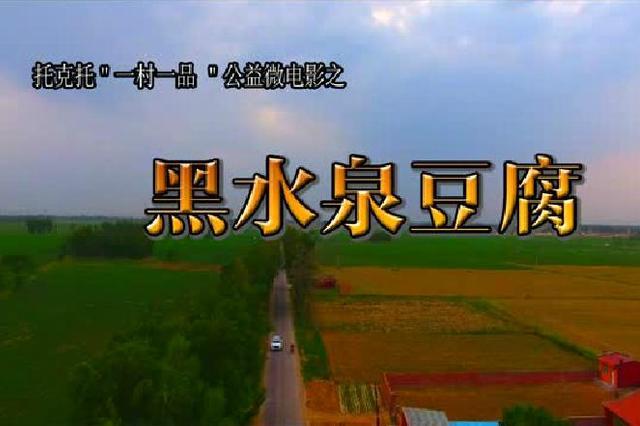 """托克托县首部""""一村一品""""微电影《黑水泉豆腐》制作完成"""