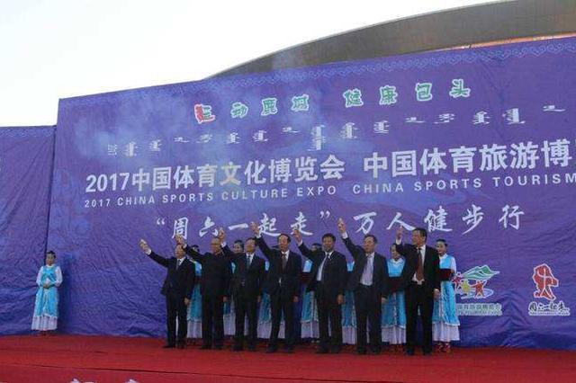 2017中国体育文化博览会中国体育旅游博览会开幕