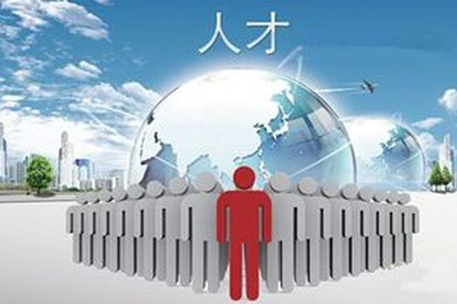 首府为高层次人才创业创新提供良好发展环境