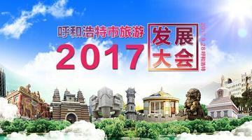 呼和浩特市旅游发展大会开幕