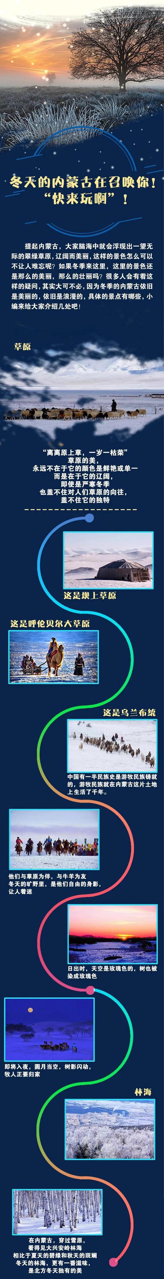 爱上内蒙古 还等什么冬天的内蒙古在召唤你