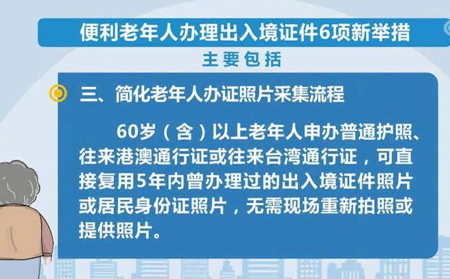 老年人辦理出入境證件6大措施4月1日起實施