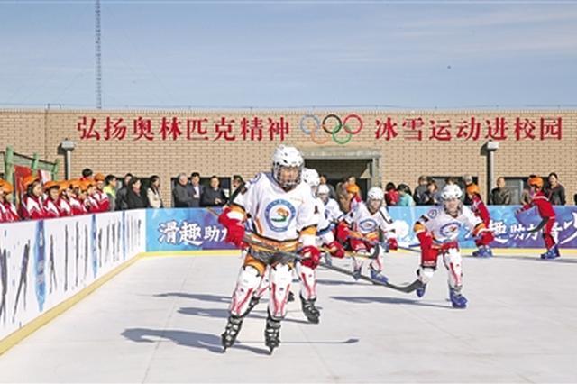 内蒙古首家四季冰场落户北垣小学