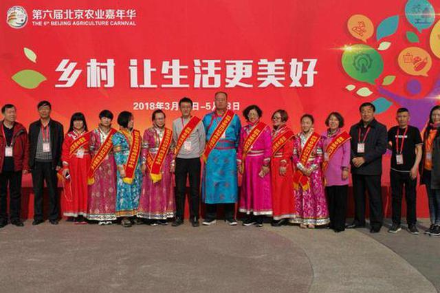 武川特色农产品亮相北京农业嘉年华