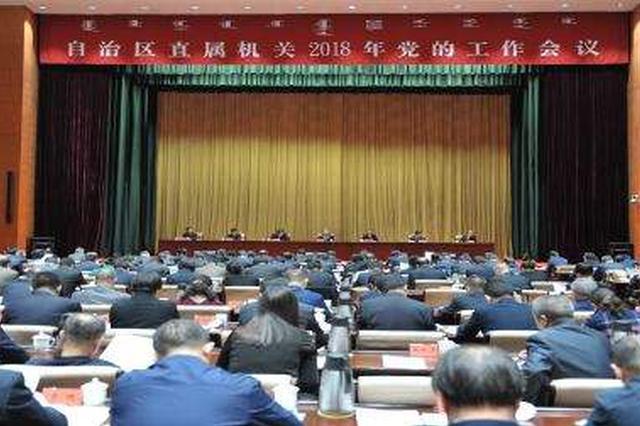 内蒙古自治区直属机关2018年纪检工作会议召开