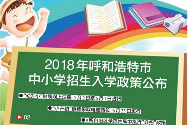 呼和浩特市2018年中小学招生入学政策公布 计划招收市区公办普