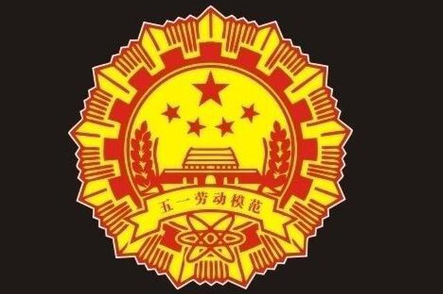 呼和浩特市194人获五一劳动奖章