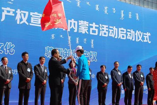 2018年全国知识产权宣传周内蒙古活动启动