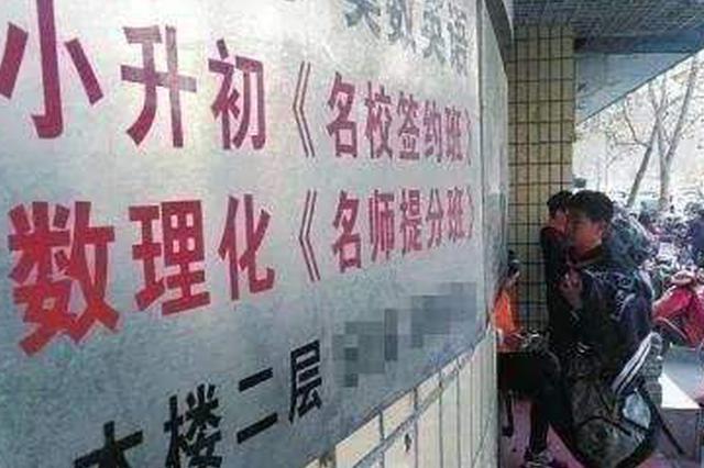 内蒙古四部门联手综合治理校外培训机构