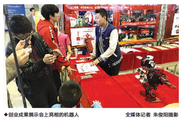 2018年京津冀蒙工会跨区域促进就业创业系列活动在包头开幕