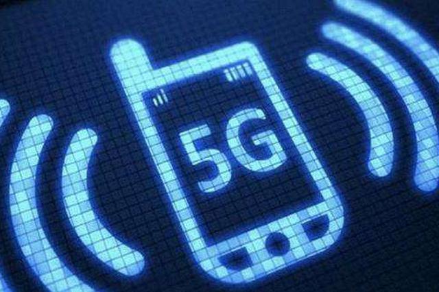 工信部:5G终端预计明年推出