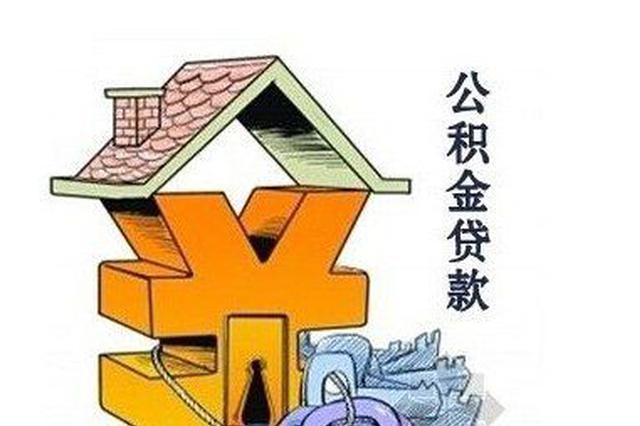 首府住房公积金贷款下月起有调整