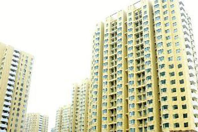 呼和浩特市今年出售公租房4000余套