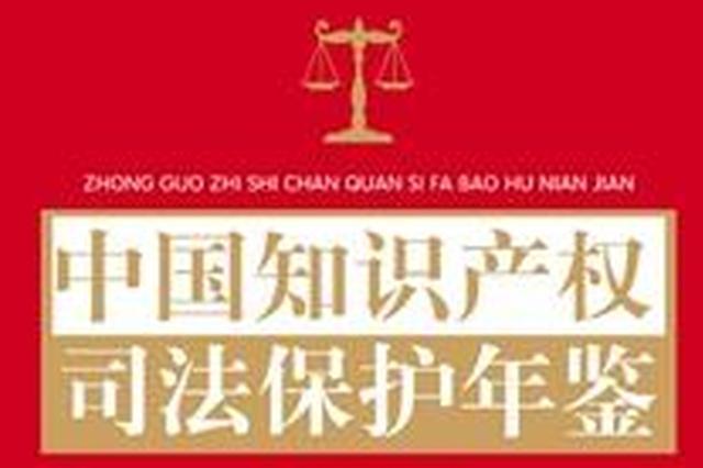 """呼和浩特市中级人民法院举办""""知识产权司法保护""""新闻发布会"""