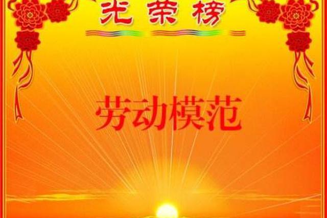 """内蒙古31家单位荣获""""模范和谐劳动关系""""称号"""