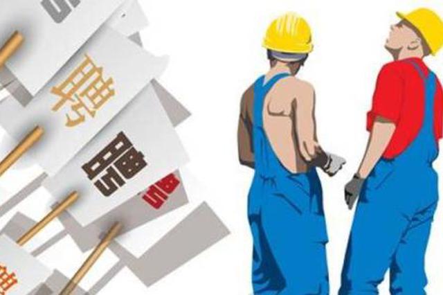 一季度首府劳动力需求稳中略升