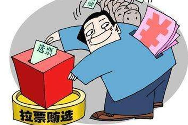 """自治区纪委监委严查涉嫌拉票贿选、""""村霸""""侵扰选举"""