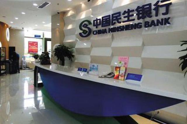 李纪恒在呼和浩特会见中国民生银行行长郑万春