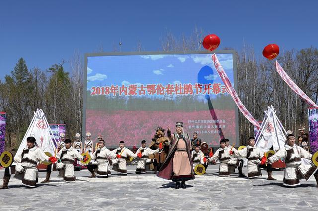 2018内蒙古鄂伦春杜鹃节开幕