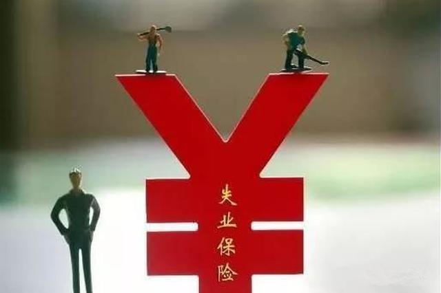 内蒙古自治区失业保险金发放标准上调10%