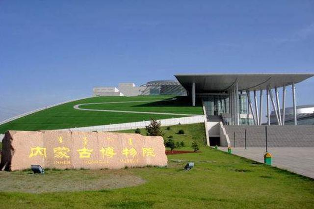 """内蒙古博物院@你 用新媒体""""连接""""古今"""