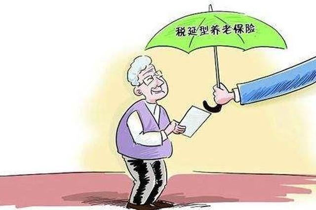 税延养老保险新规:参保人不得超过55岁