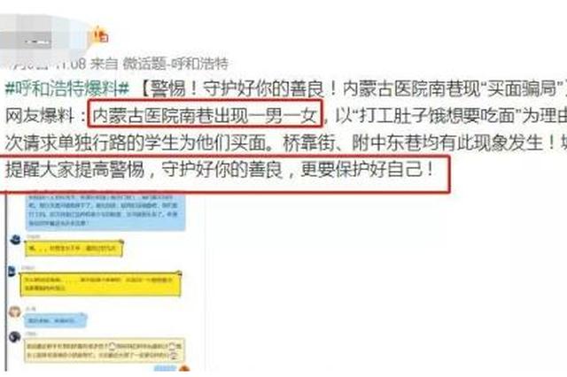 """呼和浩特一微信公号发布""""绑人族""""谣言被禁言"""