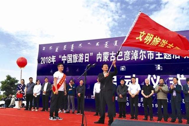 5·19中国旅游日 3万人赴磴口参加旅游盛会