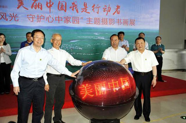 内蒙古举办纪念六五环境日摄影书画展 李荣禧出席