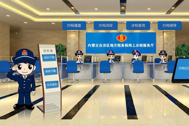 内蒙古地税电子税务局功能增加至379项
