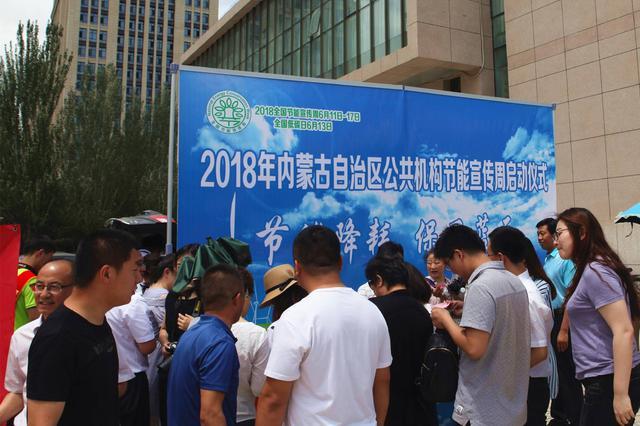 内蒙古2018年全国节能宣传周活动走进社区
