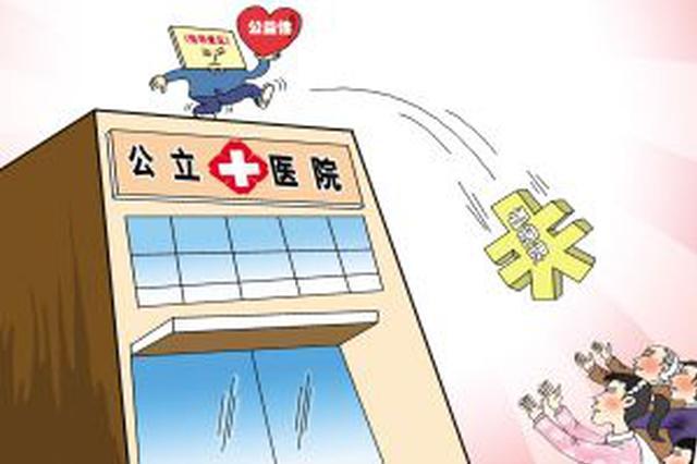 呼和浩特2家公立医院启动薪酬制度改革试点