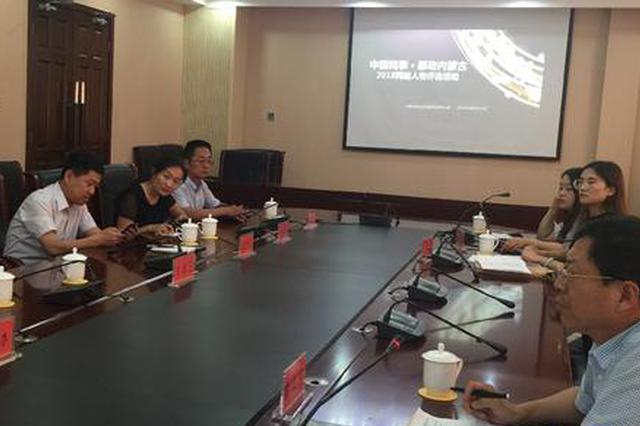 2018网络人物评选活动鄂尔多斯人物征集会举行