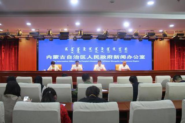 首府安监丨内蒙古全区安全生产情况新闻发布会召开