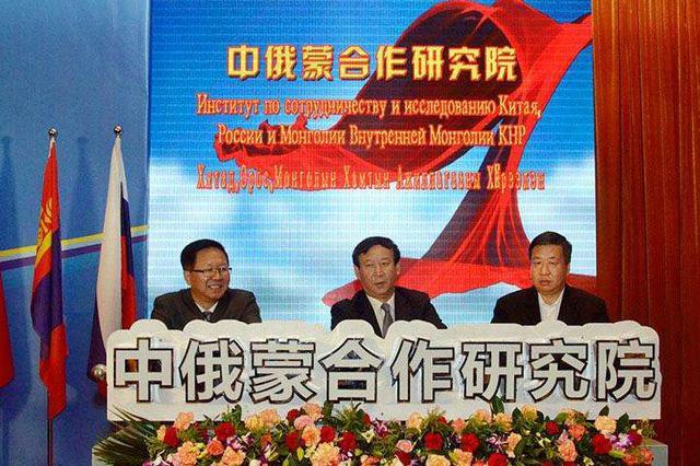 第十四届中俄蒙工商论坛开幕 陈洲常军政出席并致辞