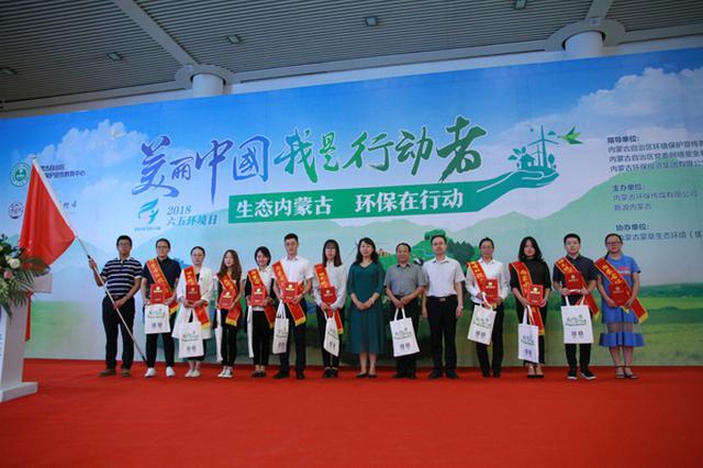 """""""生态内蒙古环保在行动"""" 生态治理让北疆草原更美丽"""