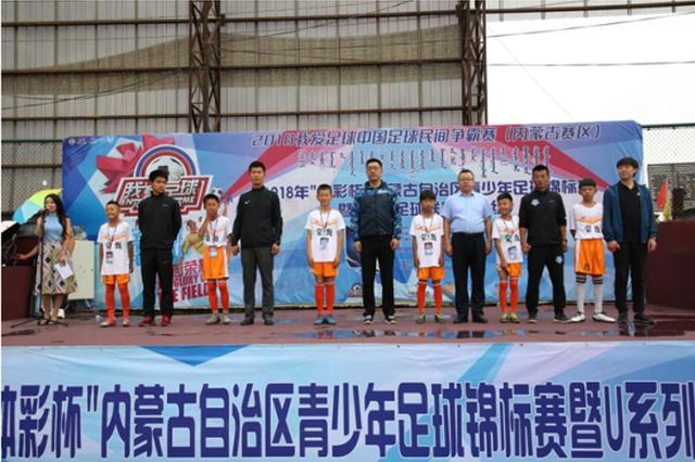 2018内蒙古青少年足球锦标赛U12组在包头开赛