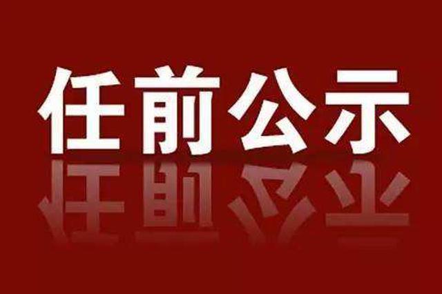 内蒙古自治区关于对拟任干部进行公示的公告